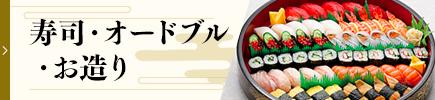 寿司・オードブル・お造り