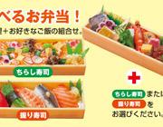 彩り弁当(ちらし寿司タイプ)